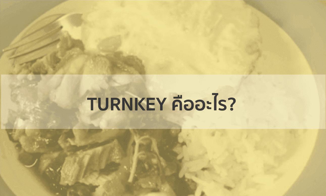 อะไรคือTurnkey